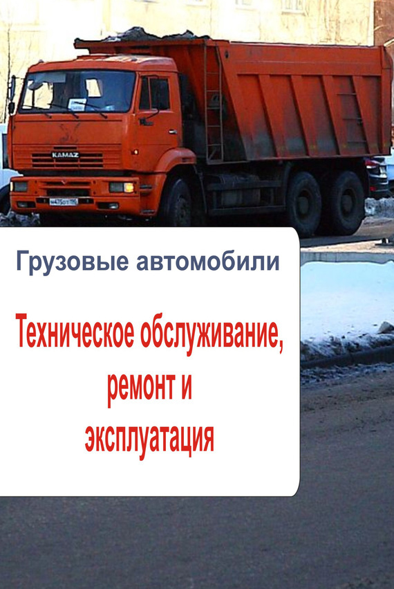 Илья Мельников - Грузовые автомобили. Техническое обслуживание, ремонт и эксплуатация