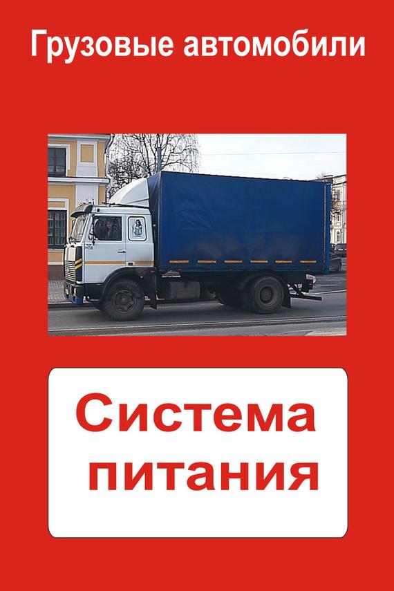 Илья Мельников - Грузовые автомобили. Система питания
