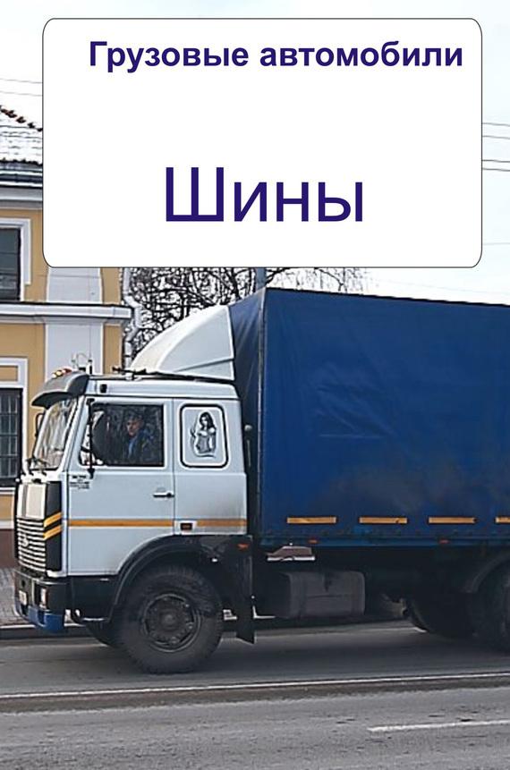 Илья Мельников - Грузовые автомобили. Шины