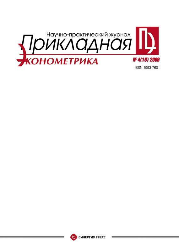 Отсутствует Прикладная эконометрика №4 (16) 2009 журнал пушкин 4 2009
