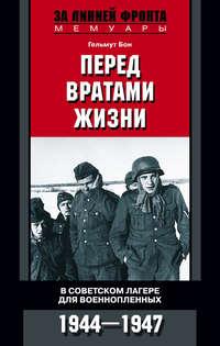 Бон, Гельмут  - Перед вратами жизни. В советском лагере для военнопленных. 1944-1947