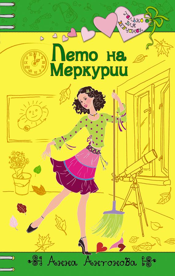 Лето на Меркурии ( Анна Антонова  )