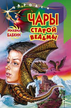 Электронная книга Чары старой ведьмы и ещё 32 книги Михаила Бабкина