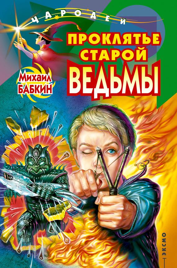 Скачать Михаил Бабкин бесплатно Проклятье старой ведьмы