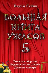 Селин, Вадим  - Большая книга ужасов – 5 (сборник)