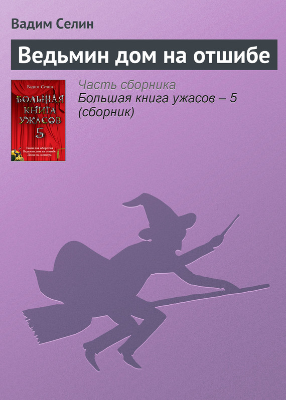 Вадим Селин