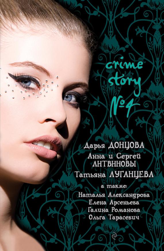Дарья Донцова Crime story № 4 (сборник) дарья донцова crime story 7 сборник