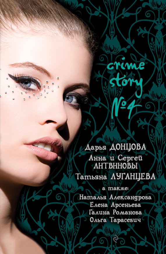 Дарья Донцова Crime story № 4 (сборник) дарья донцова три мешка хитростей