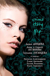 Донцова, Дарья  - Crime story № 4 (сборник)