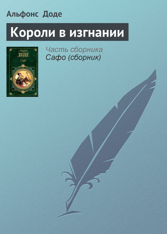 Обложка книги Короли в изгнании, автор Доде, Альфонс