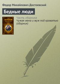 Достоевский, Федор  - Бедные люди