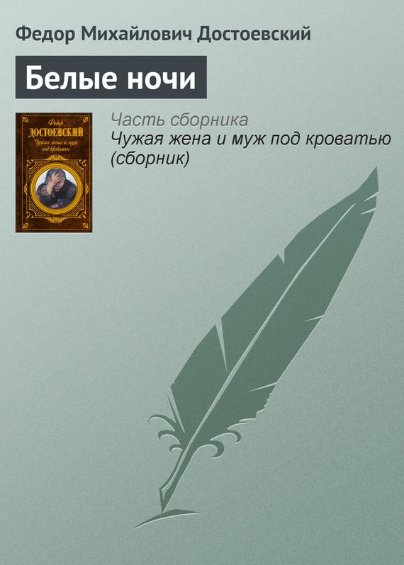 Обложка книги Белые ночи, автор Достоевский, Федор Михайлович