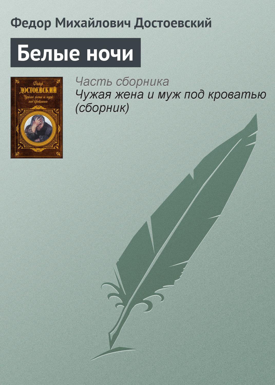 Достоевский белые ночи скачать в формате epub