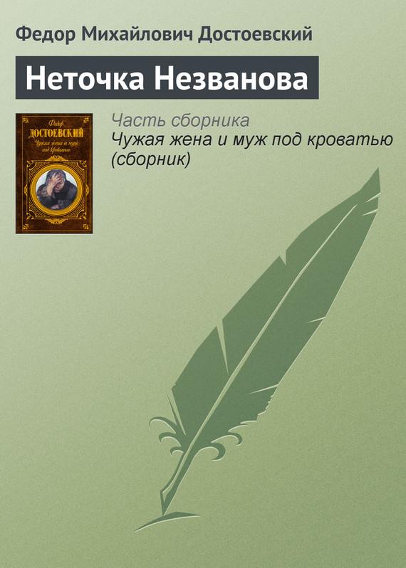 Обложка книги Неточка Незванова, автор Достоевский, Федор Михайлович