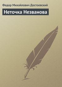 Достоевский, Федор Михайлович - Неточка Незванова