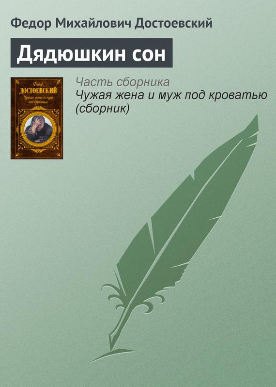 Обложка книги Дядюшкин сон, автор Достоевский, Федор Михайлович
