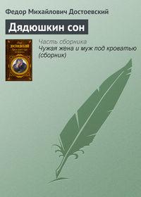 Достоевский, Федор Михайлович - Дядюшкин сон