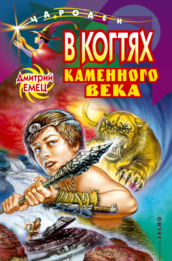 В когтях каменного века LitRes.ru 59.000