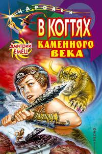 Емец, Дмитрий  - В когтях каменного века