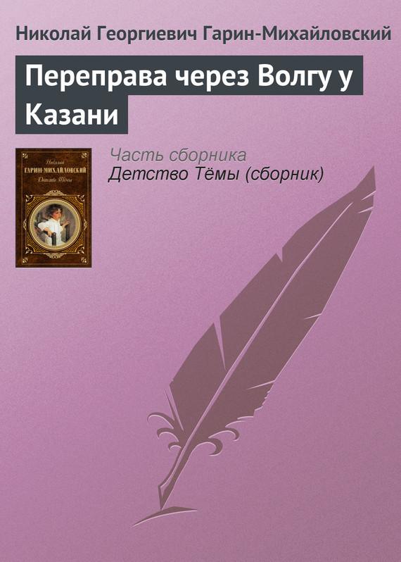 Николай Гарин-Михайлоский Перепраа через олгу у
