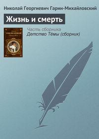 Гарин-Михайловский, Николай  - Жизнь и смерть