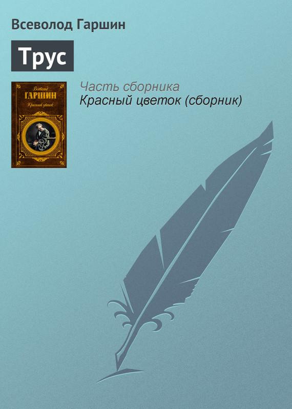 Обложка книги Трус, автор Гаршин, Всеволод