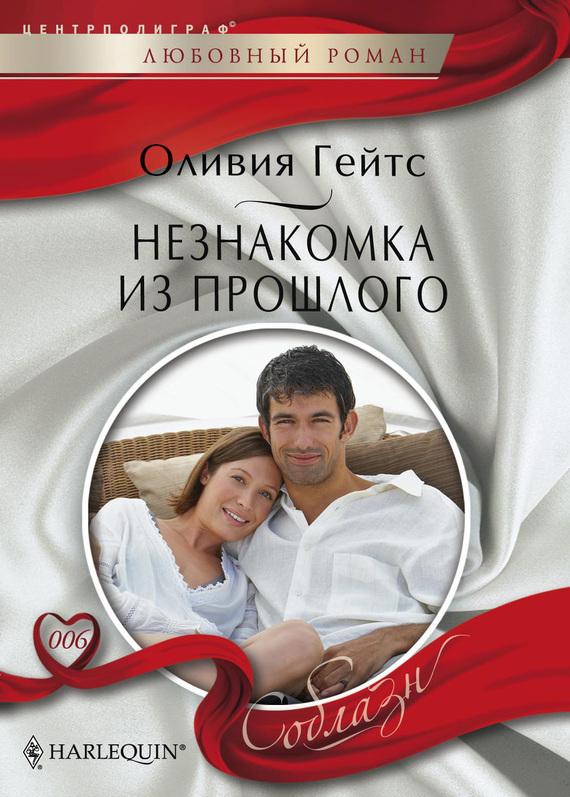Оливия Гейтс Незнакомка из прошлого жених в узбекистане должен купить невесту