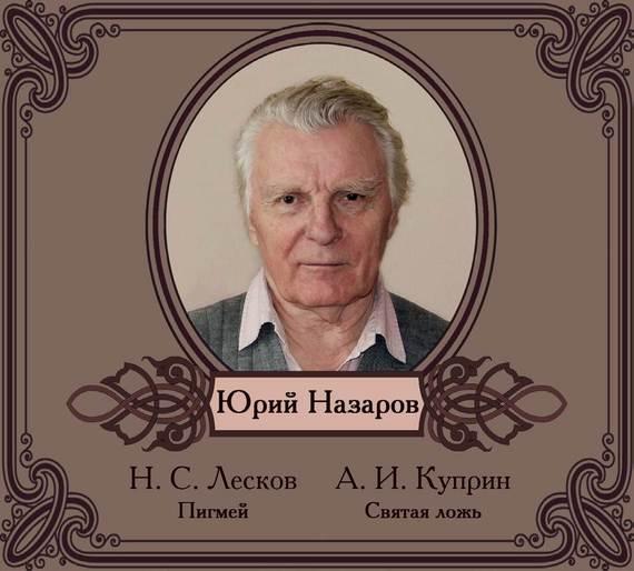 Избранные рассказы читает Юрий Назаров