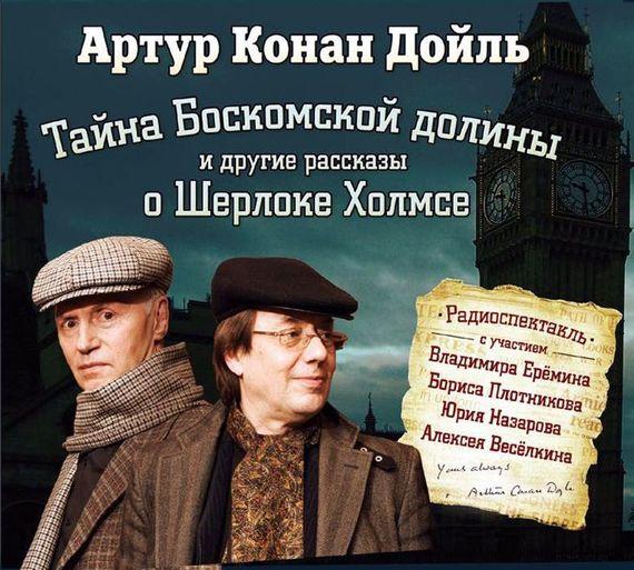 Артур Конан Дойл Тайна Боскомской долины. 4 рассказа о Шерлоке Холмсе в аудиоспектаклях алексей исаев пять кругов ада красная армия в котлах
