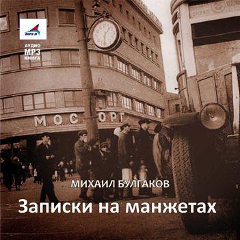 Михаил Булгаков Записки на манжетах михаил сидоров записки на кардиограммах сборник