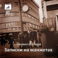 Булгаков, Михаил  - Записки на манжетах