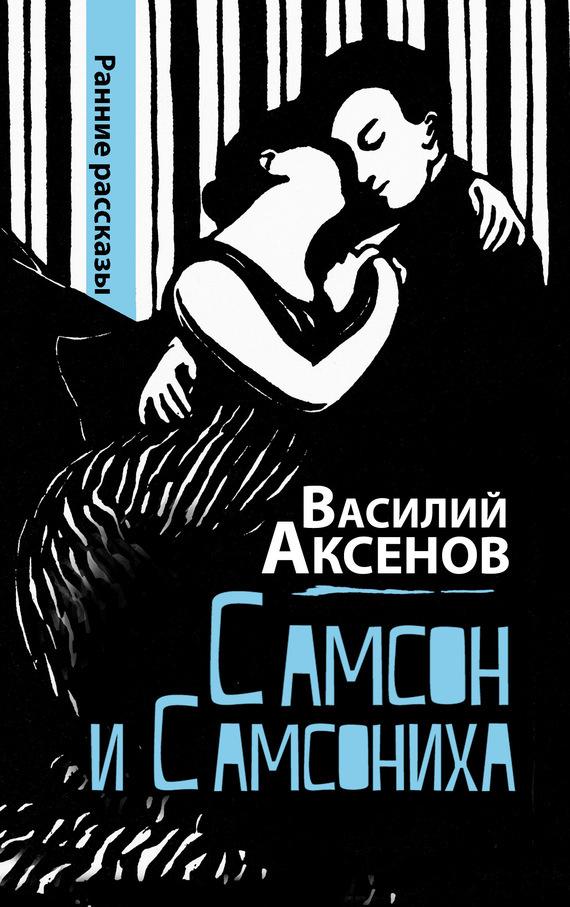 интригующее повествование в книге Василий П. Аксенов