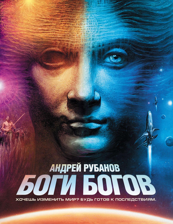 Андрей Рубанов - Сажайте, и вырастет читать онлайн 27
