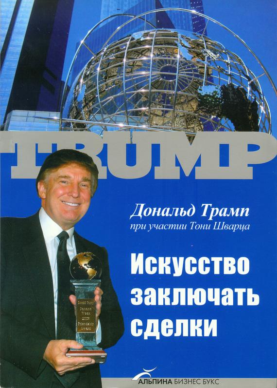 Обложка книги Искусство заключать сделки, автор Трамп, Дональд