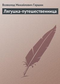 Гаршин, Всеволод  - Лягушка-путешественница