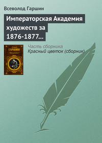 - Императорская Академия художеств за 1876-1877 учебный год
