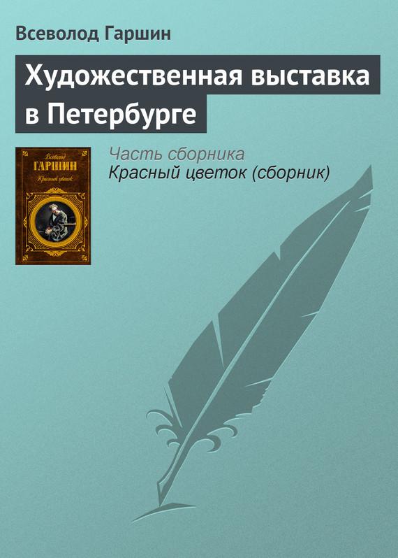 Всеволод Гаршин Художественная выставка в Петербурге
