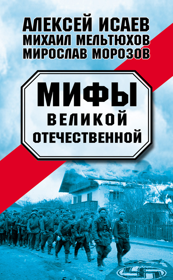 Алексей Исаев Мифы Великой Отечественной (сборник)