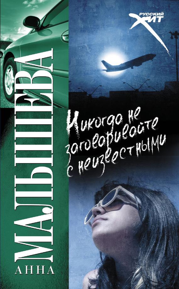 быстрое скачивание Анна Малышева читать онлайн