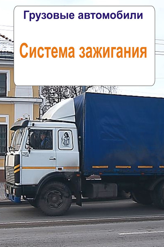 Илья Мельников - Грузовые автомобили. Система зажигания