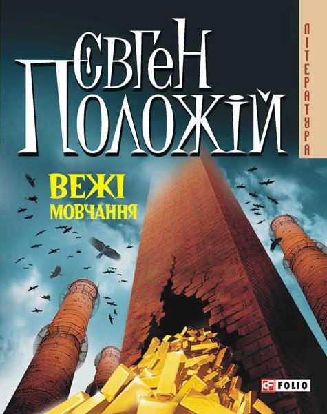 Обложка книги Вежі мовчання, автор Положій, Євген