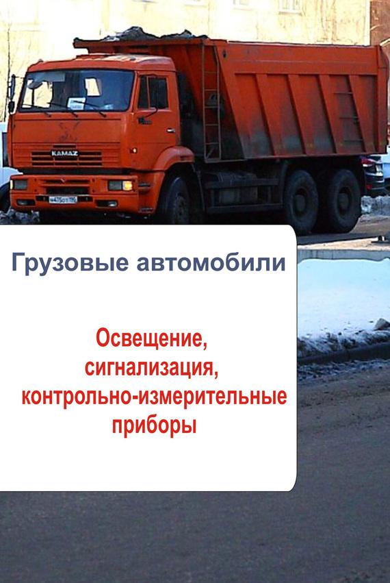 Илья Мельников - Грузовые автомобили. Освещение, сигнализация, контрольно-измерительные приборы