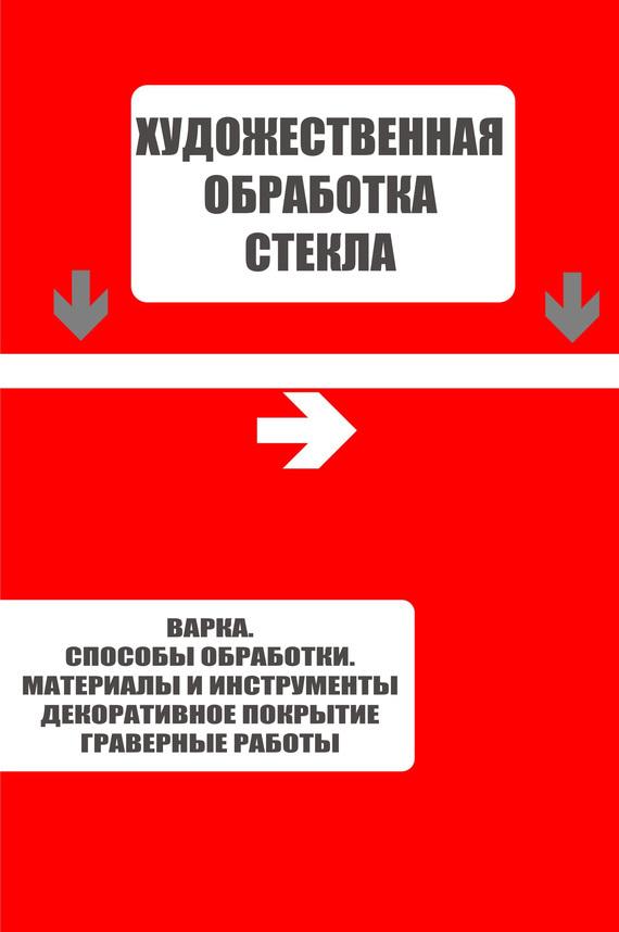 Достойное начало книги 07/04/76/07047646.bin.dir/07047646.cover.jpg обложка