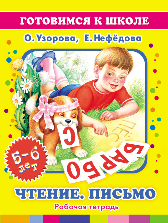 О. В. Узорова бесплатно