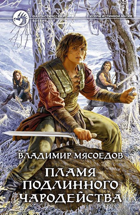 Владимир Мясоедов бесплатно