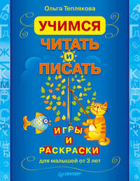 Теплякова, Ольга  - Учимся читать и писать. Игры и раскраски для малышей от 3 лет