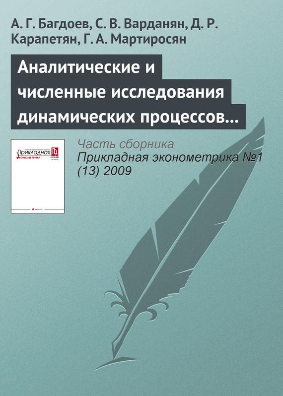А Г Багдоев Аналитические и численные исследования динамических процессов в экономике методами волновой динамики