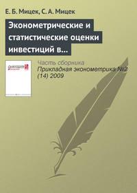 Мицек, Е. Б.  - Эконометрические и статистические оценки инвестиций в основной капитал в регионах России