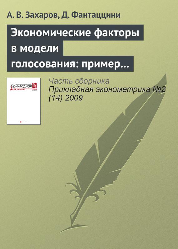 А. В. Захаров бесплатно