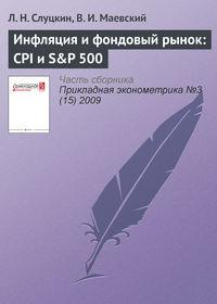 Слуцкин, Л. Н.  - Инфляция и фондовый рынок: CPI и S&P 500